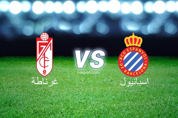 الدوري الاسباني الدرجة الأولى : غرناطة - إسبانيول