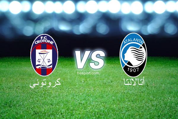 الدوري الإيطالي - الدرجة الأولى : كروتوني - أتالانتا