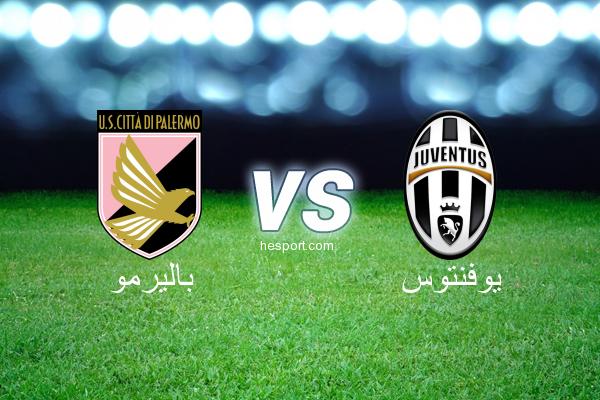 الدوري الإيطالي - الدرجة الأولى : باليرمو - يوفنتوس