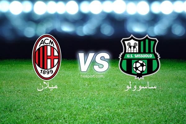 الدوري الإيطالي - الدرجة الأولى : ميلان - ساسوولو