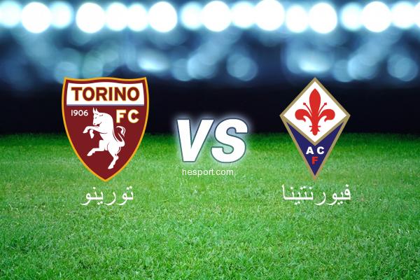 الدوري الإيطالي - الدرجة الأولى : تورينو - فيورنتينا
