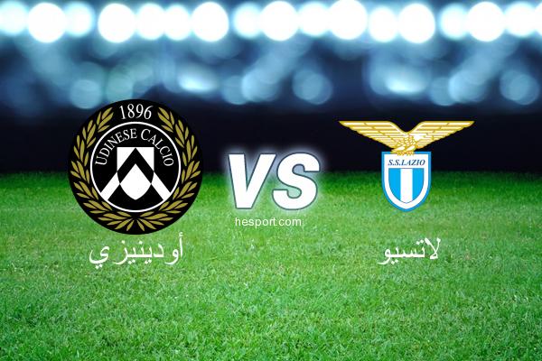 الدوري الإيطالي - الدرجة الأولى : أودينيزي - لاتسيو