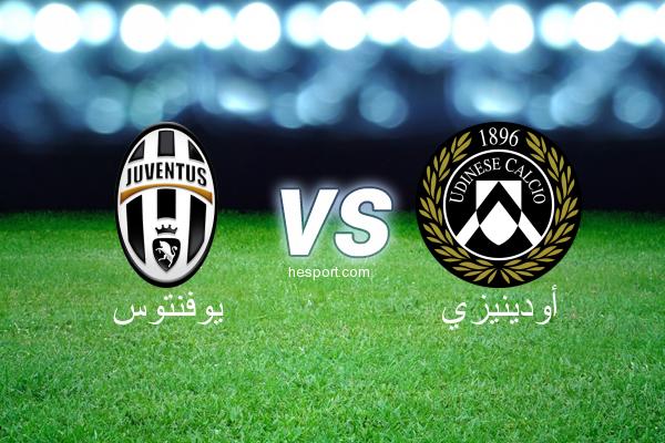 الدوري الإيطالي - الدرجة الأولى : يوفنتوس - أودينيزي