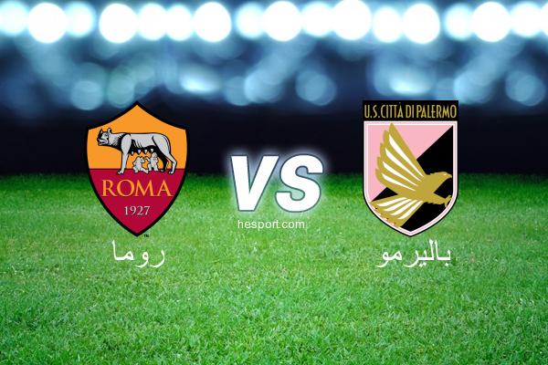 الدوري الإيطالي - الدرجة الأولى : روما - باليرمو