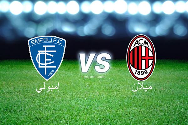 الدوري الإيطالي - الدرجة الأولى : إمبولي - ميلان