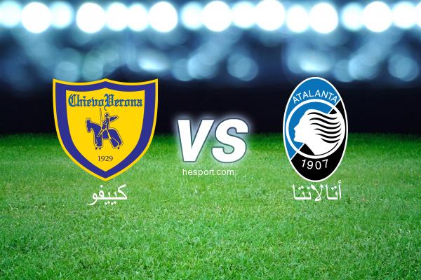 الدوري الإيطالي - الدرجة الأولى : كييفو - أتالانتا