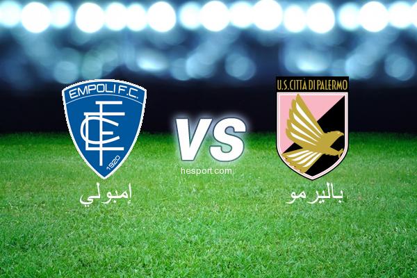الدوري الإيطالي - الدرجة الأولى : إمبولي - باليرمو
