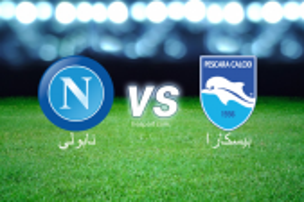 الدوري الإيطالي - الدرجة الأولى : نابولي - بيسكارا