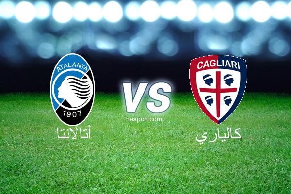 الدوري الإيطالي - الدرجة الأولى : أتالانتا - كالياري