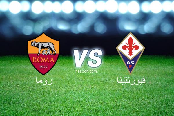 الدوري الإيطالي - الدرجة الأولى : روما - فيورنتينا