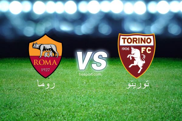 الدوري الإيطالي - الدرجة الأولى : روما - تورينو