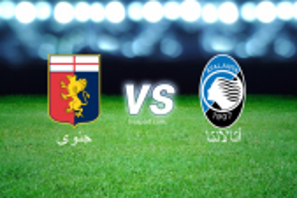 الدوري الإيطالي - الدرجة الأولى : جنوى - أتالانتا