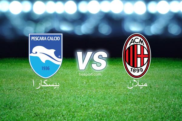الدوري الإيطالي - الدرجة الأولى : بيسكارا - ميلان