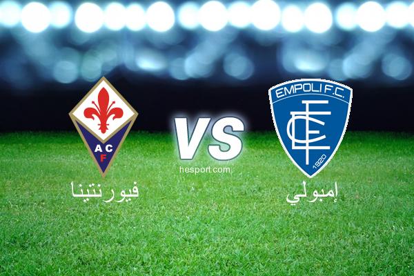 الدوري الإيطالي - الدرجة الأولى : فيورنتينا - إمبولي