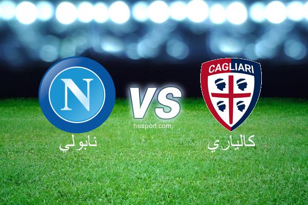 الدوري الإيطالي - الدرجة الأولى : نابولي - كالياري