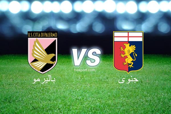 الدوري الإيطالي - الدرجة الأولى : باليرمو - جنوى