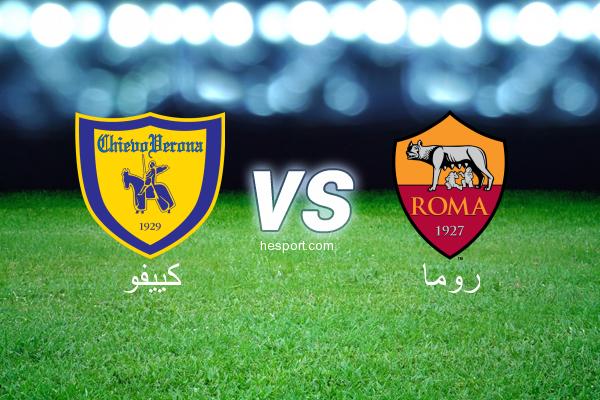 الدوري الإيطالي - الدرجة الأولى : كييفو - روما