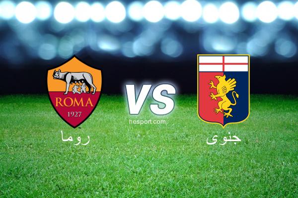 الدوري الإيطالي - الدرجة الأولى : روما - جنوى