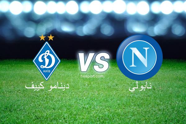 دوري أبطال أوروبا : دينامو كييف - نابولي