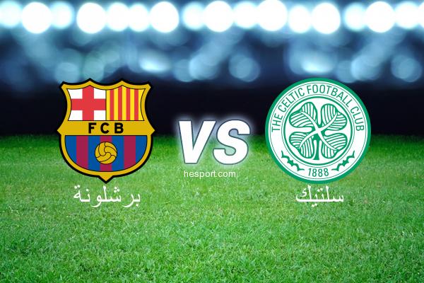 دوري أبطال أوروبا : برشلونة - سلتيك