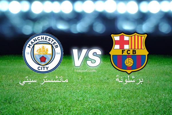 دوري أبطال أوروبا : مانشستر سيتي - برشلونة