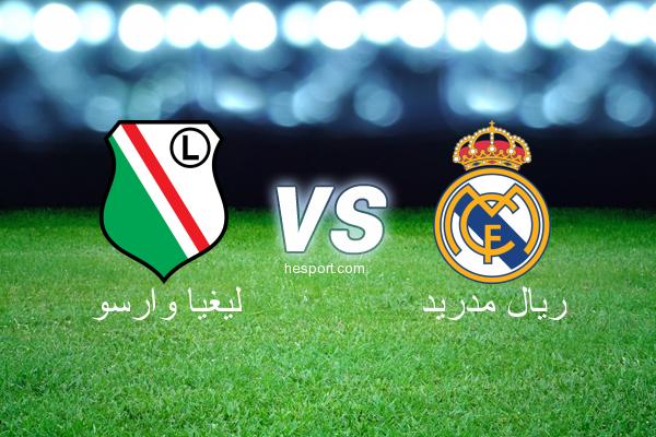 دوري أبطال أوروبا : ليغيا وارسو - ريال مدريد