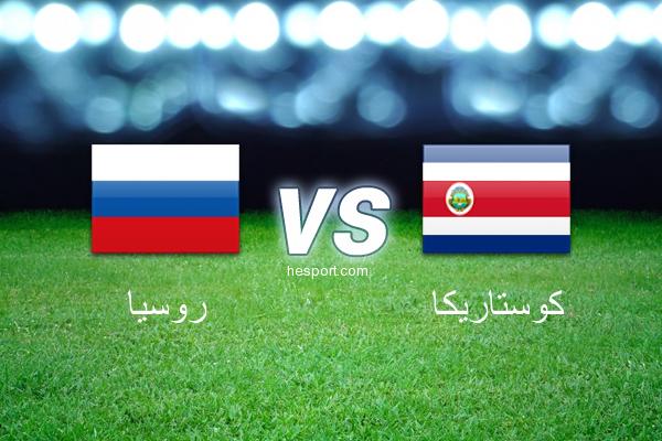 مباريات ودية  : روسيا - كوستاريكا
