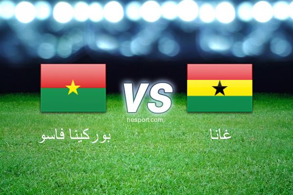 كأس أمم أفريقيا : بوركينا فاسو - غانا