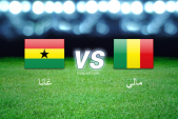 كأس أمم أفريقيا : غانا - مالي