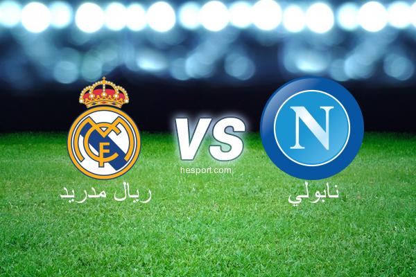 دوري أبطال أوروبا : ريال مدريد - نابولي