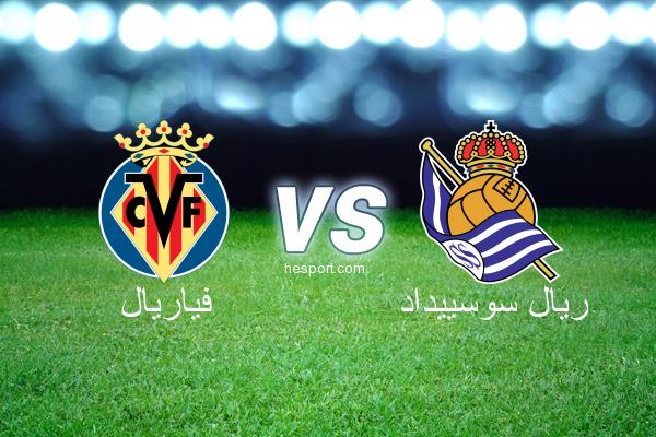 كأس الملك الاسباني : فياريال - ريال سوسييداد