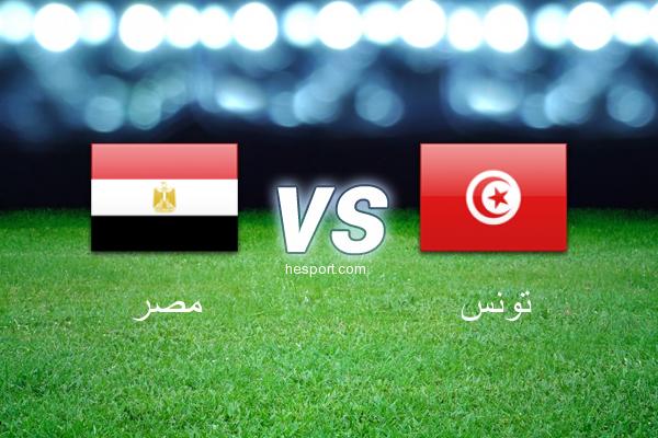 تصفيات كأس أمم افريقيا : مصر - تونس