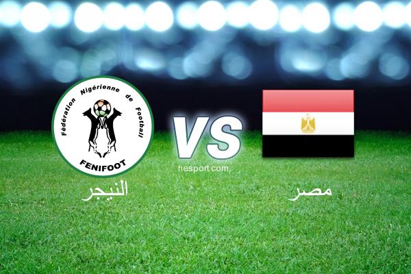 تصفيات كأس أمم افريقيا : النيجر - مصر