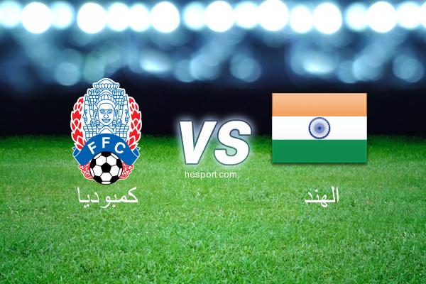 مباريات ودية  : كمبوديا - الهند