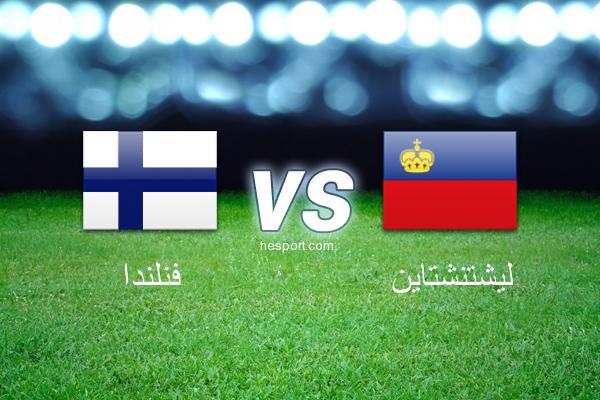 مباريات ودية  : فنلندا - ليشتنشتاين