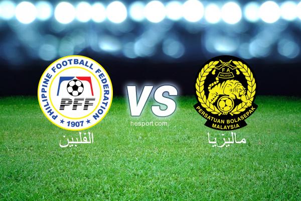 مباريات ودية  : الفلبين - ماليزيا