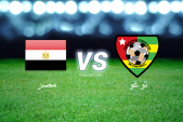 مباريات ودية  : مصر - توغو