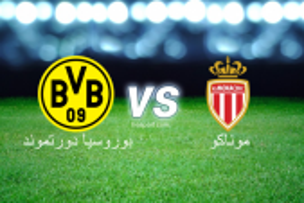 دوري أبطال أوروبا : بوروسيا دورتموند - موناكو
