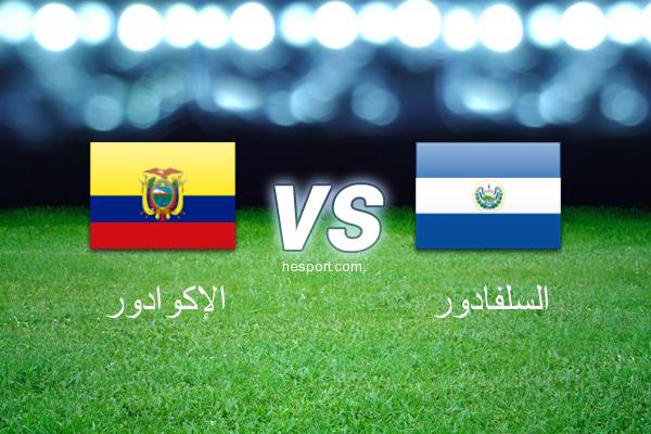 مباريات ودية  : الإكوادور - السلفادور