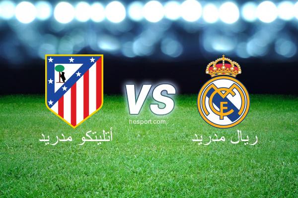 دوري أبطال أوروبا : أتليتكو مدريد - ريال مدريد