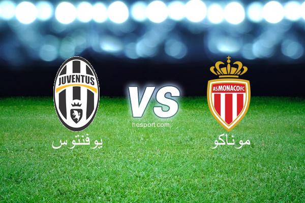 دوري أبطال أوروبا : يوفنتوس - موناكو