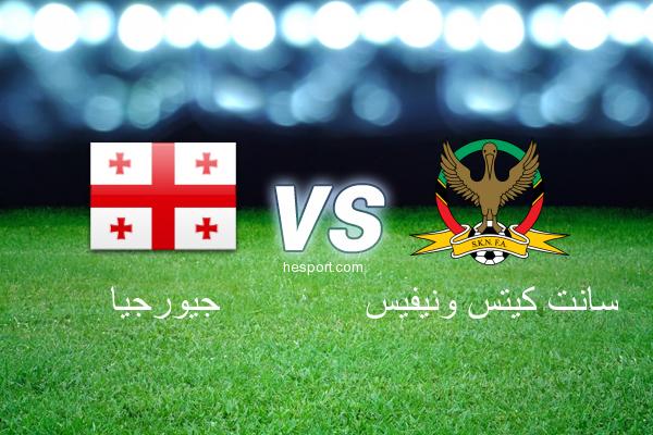 مباريات ودية  : جيورجيا - سانت كيتس ونيفيس