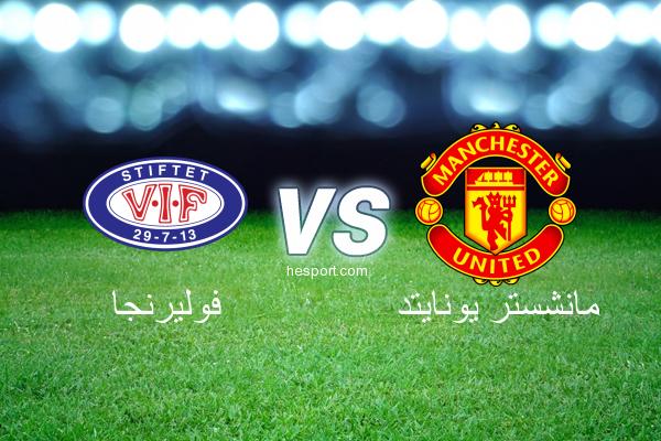 مباراة ودية - أندية  : فوليرنجا - مانشستر يونايتد