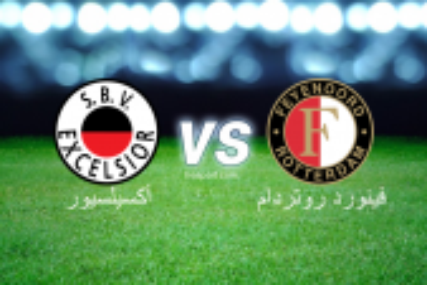 الدوري الهولندي الممتاز : أكسيلسيور - فينورد روتردام
