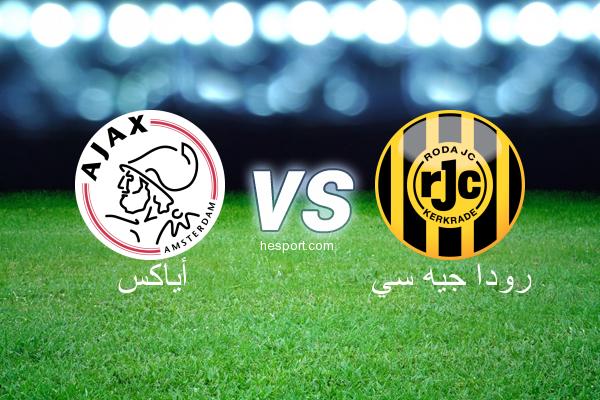 الدوري الهولندي الممتاز : أياكس - رودا جيه سي
