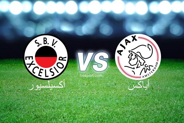 الدوري الهولندي الممتاز : أكسيلسيور - أياكس