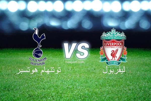 الدوري الإنجليزي الممتاز : توتنهام هوتسبر - ليفربول