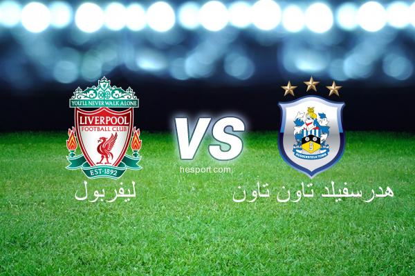 الدوري الإنجليزي الممتاز : ليفربول - هدرسفيلد تاون تاون