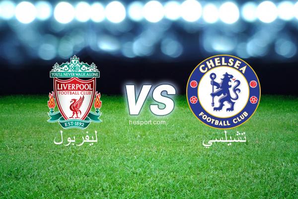 الدوري الإنجليزي الممتاز : ليفربول - تشيلسي