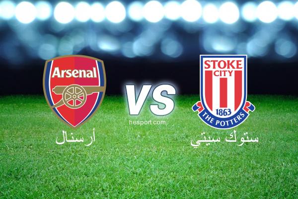 الدوري الإنجليزي الممتاز : أرسنال - ستوك سيتي